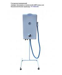 Аппарат насыщения углекислотой АНУ (для монтажа на стойку или стену)