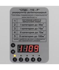 Рециркулятор УФ-бактерицидный СПДС-110-Р